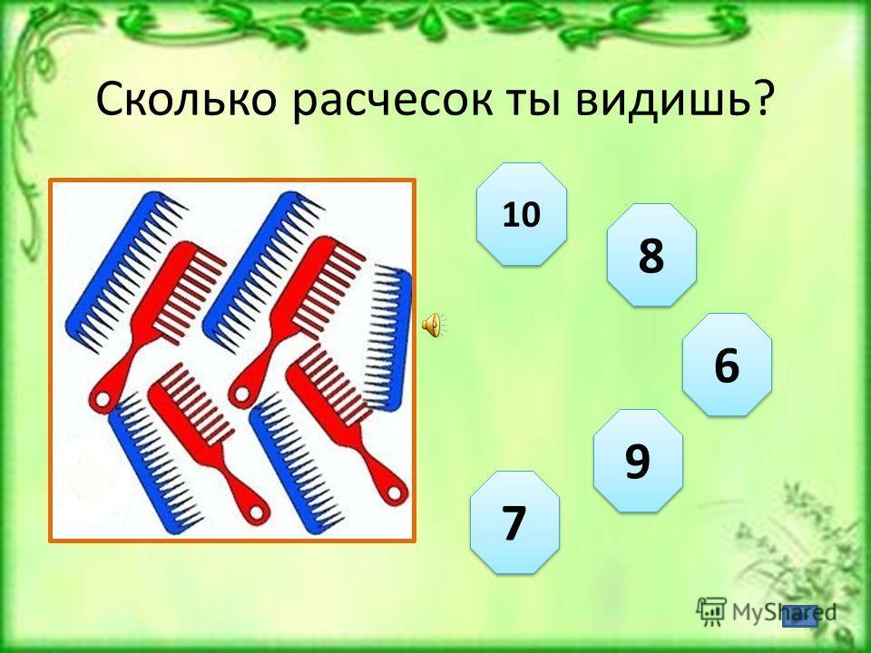 Сколько тюльпанов на картинке? 6 6 7 7 5 5 8 8