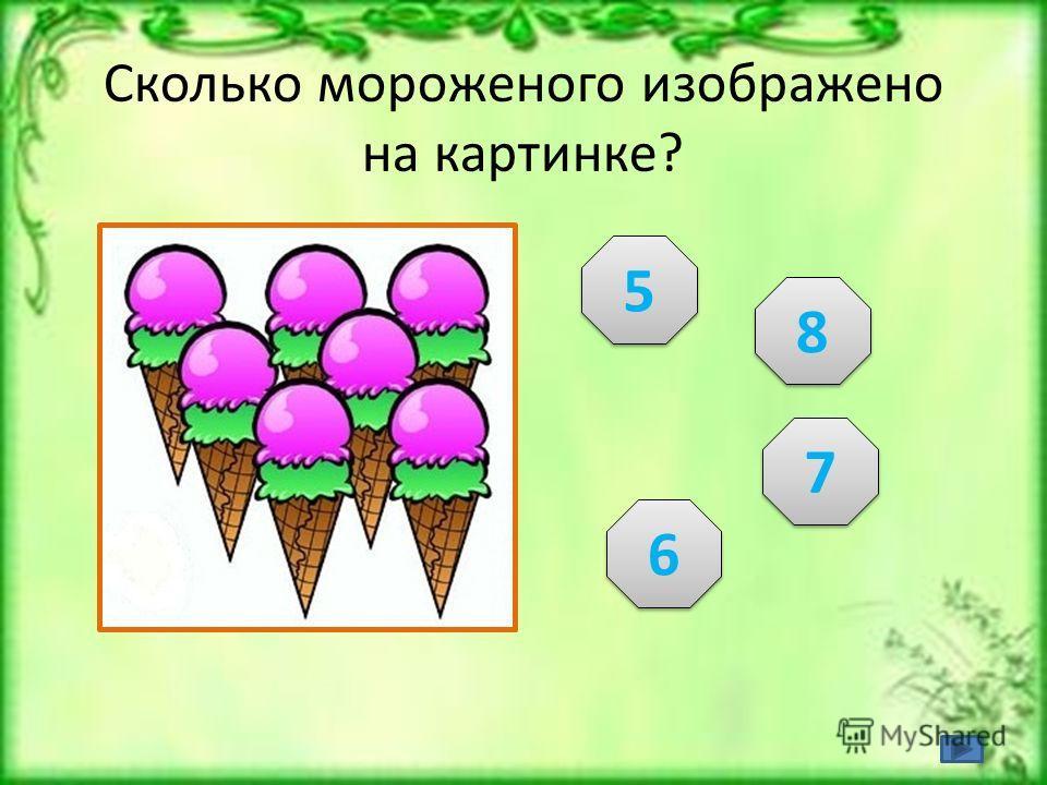 Сколько расчесок ты видишь? 10 6 6 9 9 8 8 7 7
