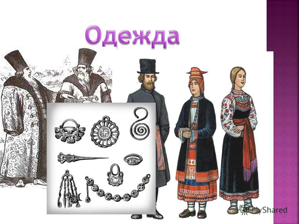 Одежда для вельмож, богачей делали из шелковых, суконных материй, украшали драгоценными камнями. Боярские шубы, тяжелые и роскошные, но отличались неудобством. Одеяния дополняли высокие меховые шапки, яркие сапоги с загнутыми носами.