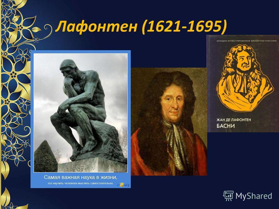 Лафонтен (1621-1695)