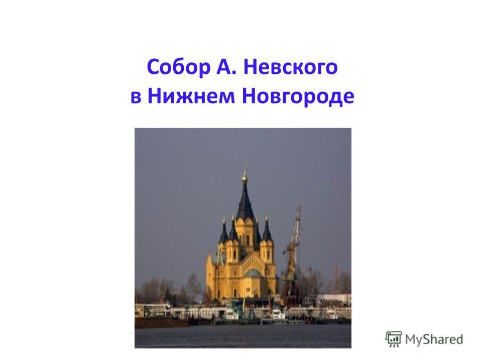 Собор А. Невского в Нижнем Новгороде