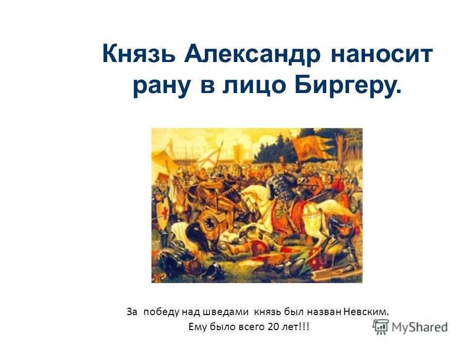 Князь Александр наносит рану в лицо Биргеру. За победу над шведами князь был назван Невским. Ему было всего 20 лет!!!