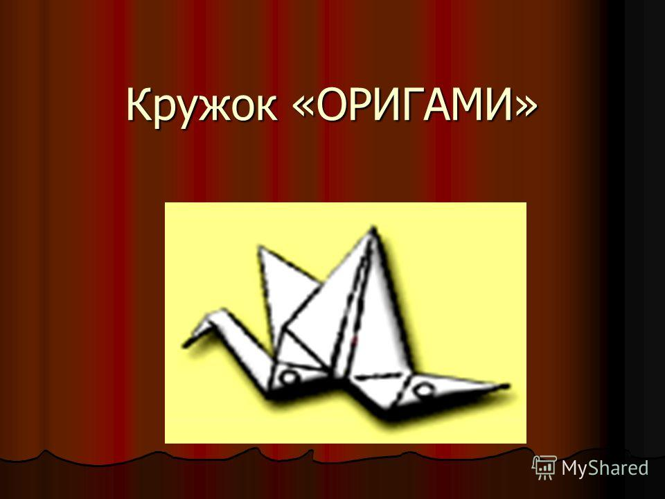 Кружок «ОРИГАМИ»