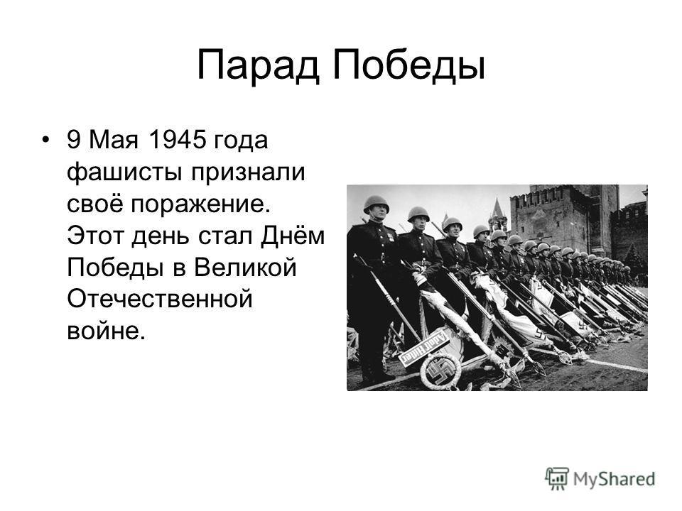 Парад Победы 9 Мая 1945 года фашисты признали своё поражение. Этот день стал Днём Победы в Великой Отечественной войне.