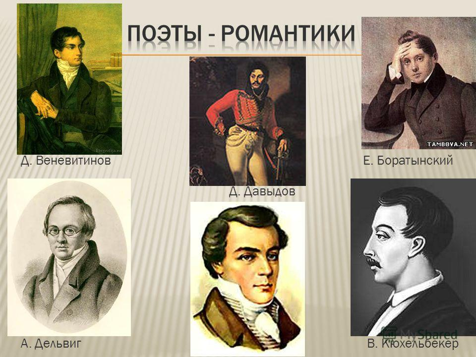 Д. Веневитинов Е. Боратынский Д. Давыдов А. Дельвиг В. Кюхельбекер