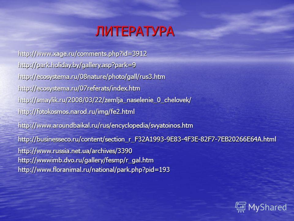 ЛИТЕРАТУРА ЛИТЕРАТУРА http://www.xage.ru/comments.php?id=3912 http://ecosystema.ru/07referats/index.htm http://smaylik.ru/2008/03/22/zemlja_naselenie_0_chelovek/ http://ecosystema.ru/08nature/photo/gall/rus3.htm http://fotokosmos.narod.ru/img/fe2.htm