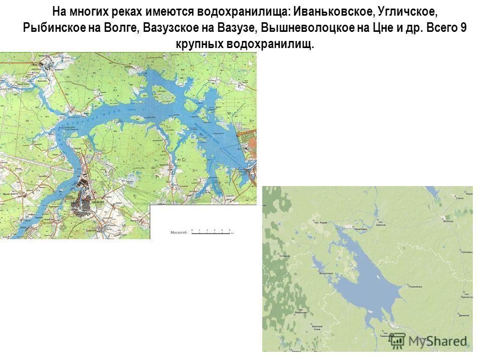 На многих реках имеются водохранилища: Иваньковское, Угличское, Рыбинское на Волге, Вазузское на Вазузе, Вышневолоцкое на Цне и др. Всего 9 крупных водохранилищ.