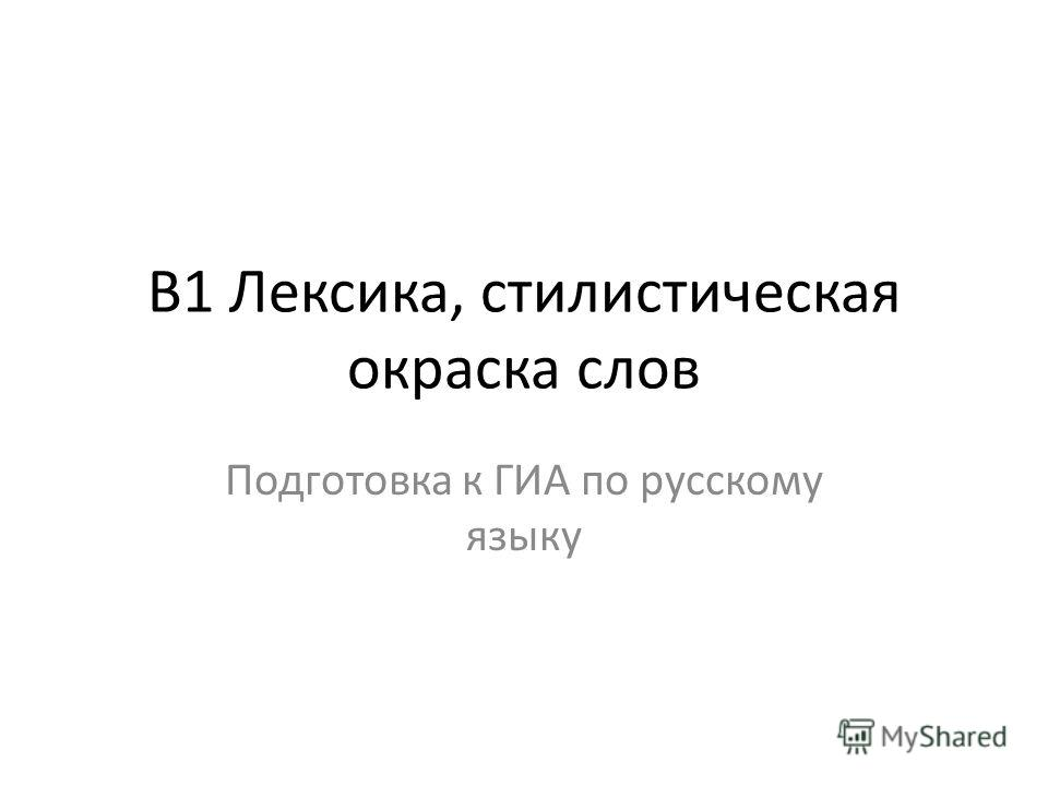 В1 Лексика, стилистическая окраска слов Подготовка к ГИА по русскому языку