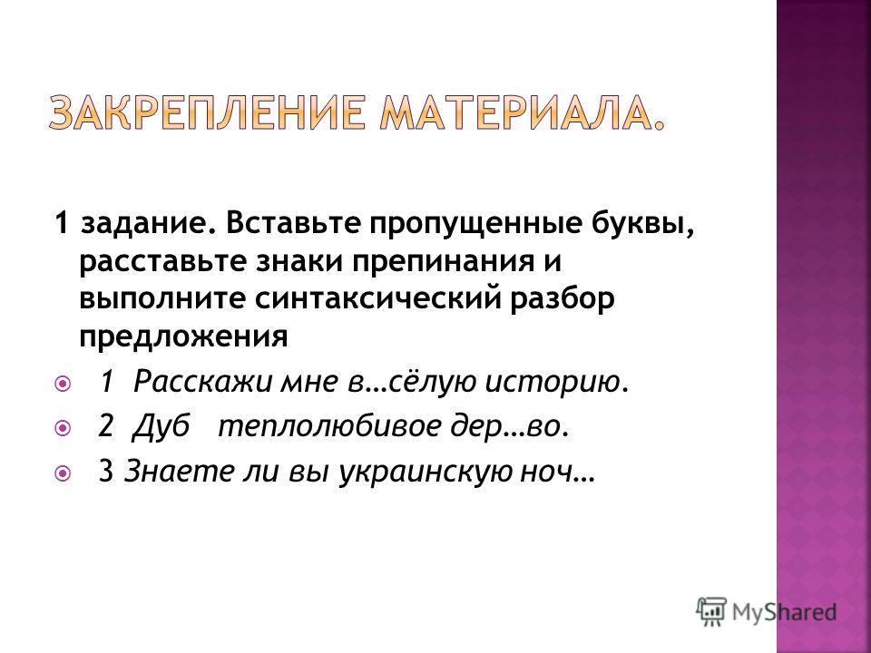 3 Знаете ли вы украинскую ноч…