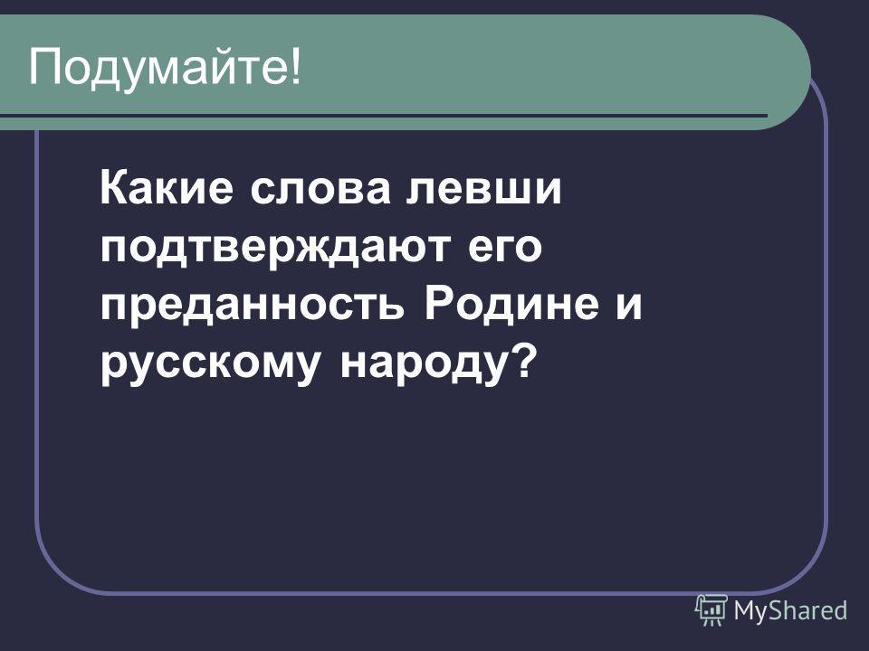 Подумайте! Какие слова левши подтверждают его преданность Родине и русскому народу?