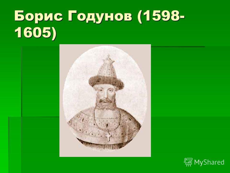 Борис Годунов (1598- 1605)