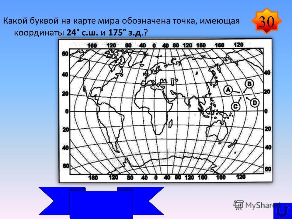 Какой цифрой на карте мира обозначена точка с географическими координатами 20° с.ш. и 40° в.д.? 30 4
