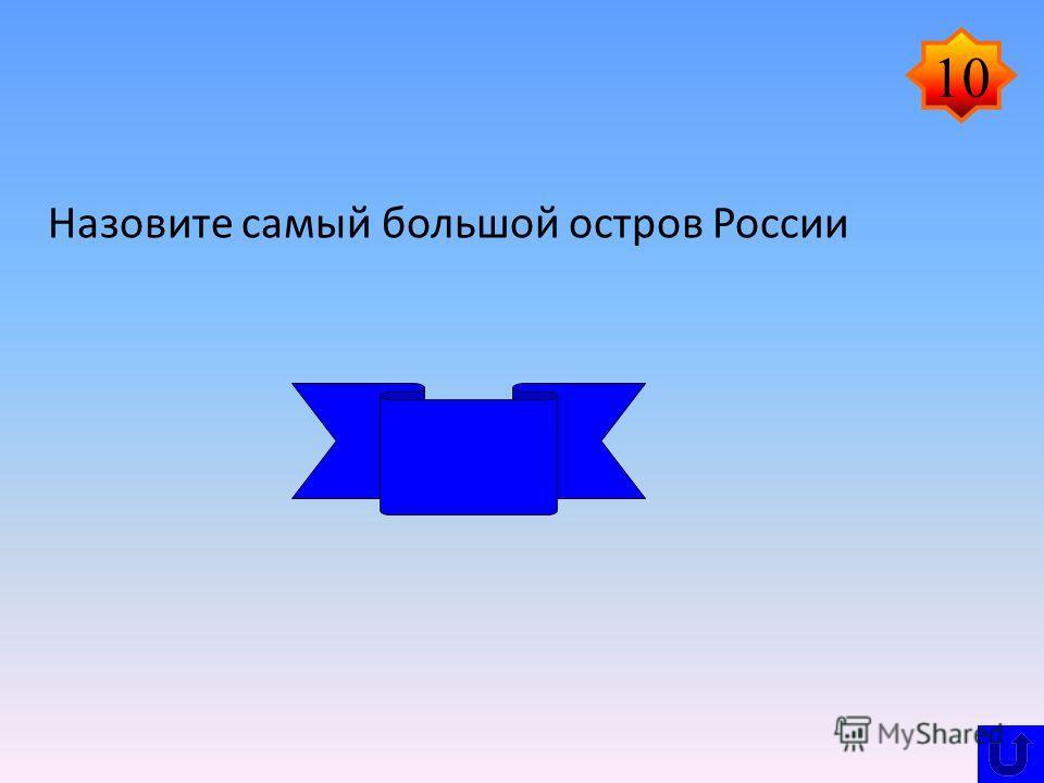 Какой буквой на карте мира обозначена точка, имеющая координаты 24° с.ш. и 175° з.д.? 30 B