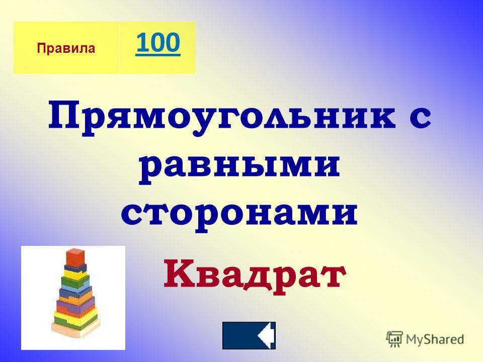 Правила 100 Прямоугольник с равными сторонами Квадрат