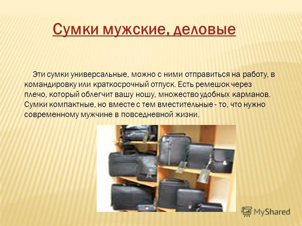 Эти сумки универсальные, можно с ними отправиться на работу, в командировку или краткосрочный отпуск. Есть ремешок через плечо, который облегчит вашу ношу, множество удобных карманов. Сумки компактные, но вместе с тем вместительные - то, что нужно со