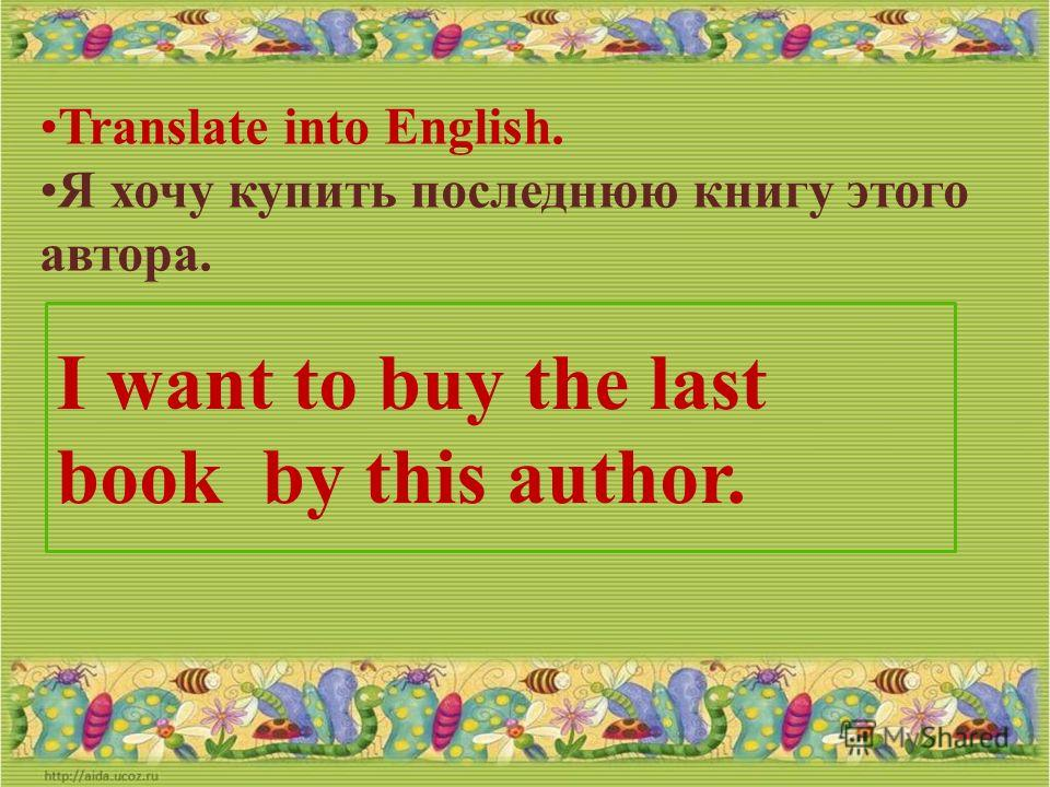 Translate into English. Эта книга намного интереснее той. This book is much more interesting than that one.