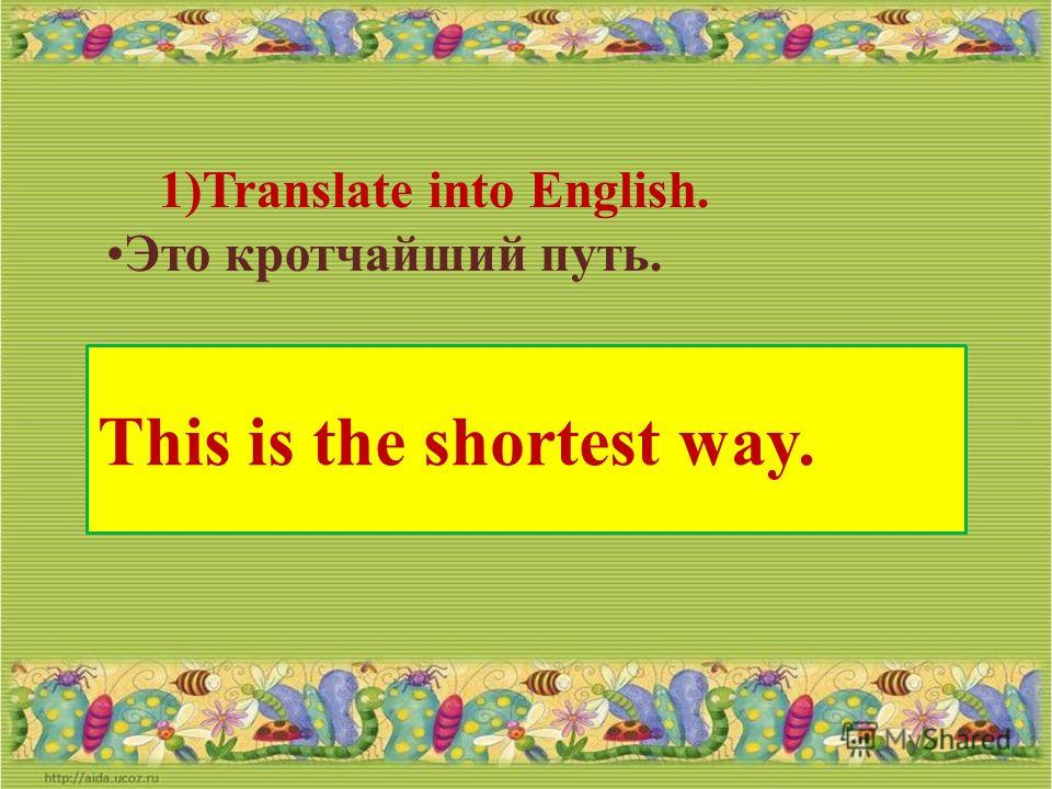 1)Translate into English. Я знаю математику лучше, чем ты. I know mathematics better than you.