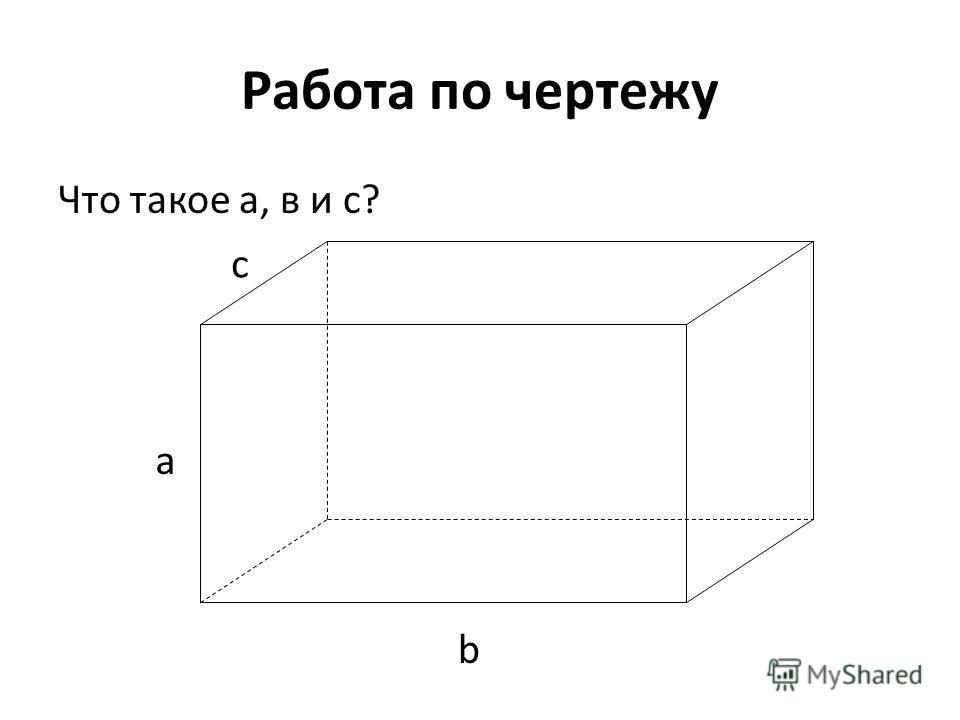 Работа по чертежу Что такое а, в и с? a b c