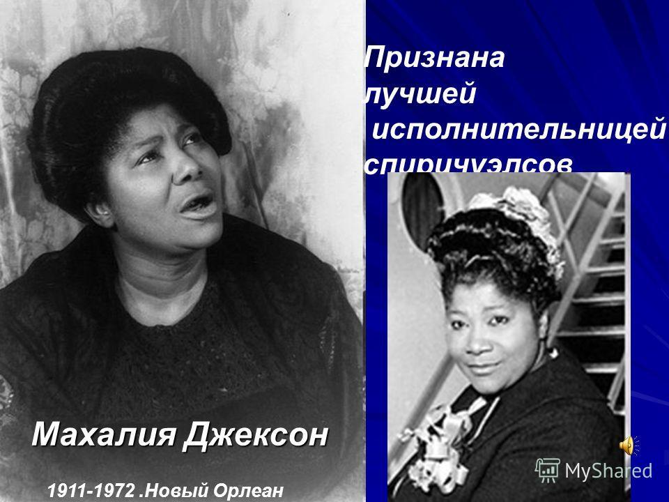 Махалия Джексон 1911-1972.Новый Орлеан Признана лучшей исполнительницей спиричуэлсов