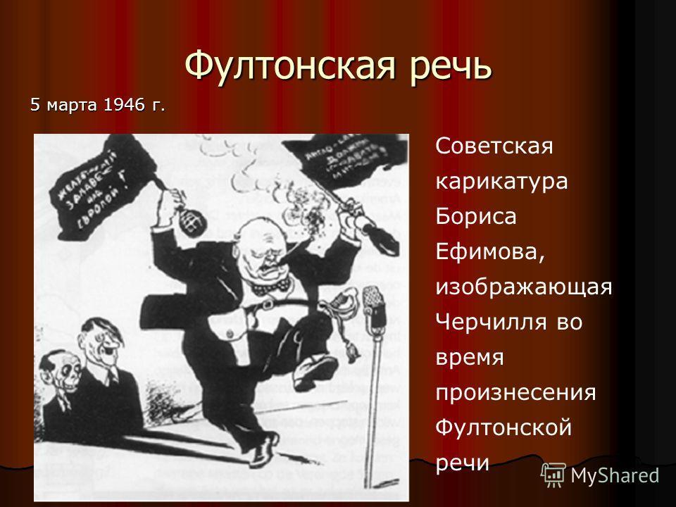Фултонская речь 5 марта 1946 г. Советская карикатура Бориса Ефимова, изображающая Черчилля во время произнесения Фултонской речи