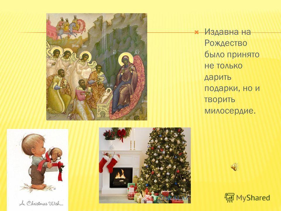 Издавна на Рождество было принято не только дарить подарки, но и творить милосердие.