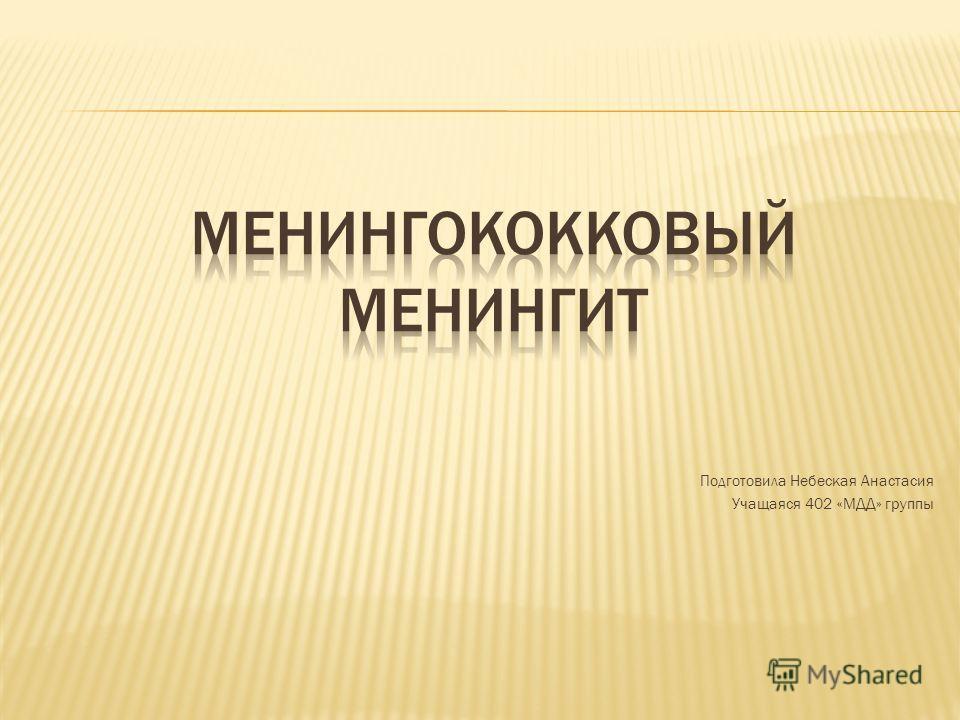 Подготовила Небеская Анастасия Учащаяся 402 «МДД» группы