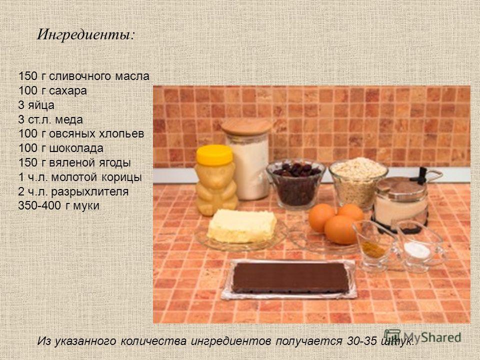 Ингредиенты: 150 г сливочного масла 100 г сахара 3 яйца 3 ст.л. меда 100 г овсяных хлопьев 100 г шоколада 150 г вяленой ягоды 1 ч.л. молотой корицы 2 ч.л. разрыхлителя 350-400 г муки Из указанного количества ингредиентов получается 30-35 штук.