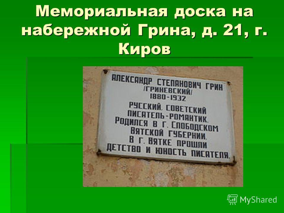 Мемориальная доска на набережной Грина, д. 21, г. Киров