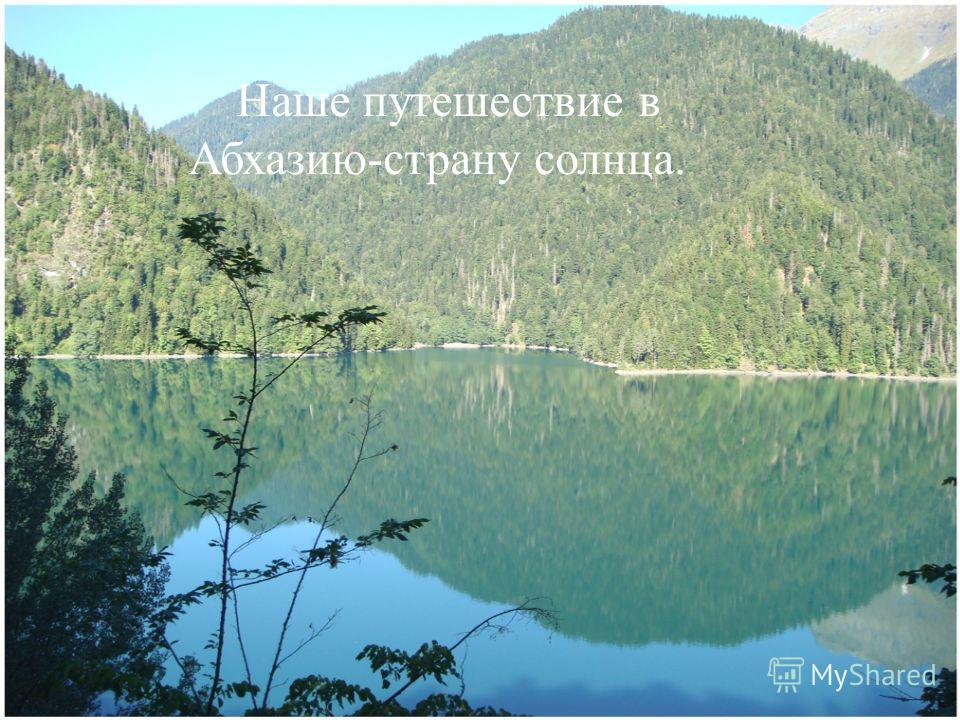 Наше путешествие в Абхазию - страну солнца.