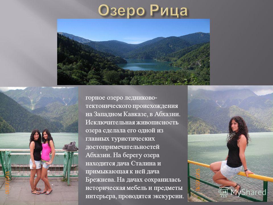 горное озеро ледниково- тектонического происхождения на Западном Кавказе, в Абхазии. Исключительная живописность озера сделала его одной из главных туристических достопримечательностей Абхазии. На берегу озера находится дача Сталина и примыкающая к н