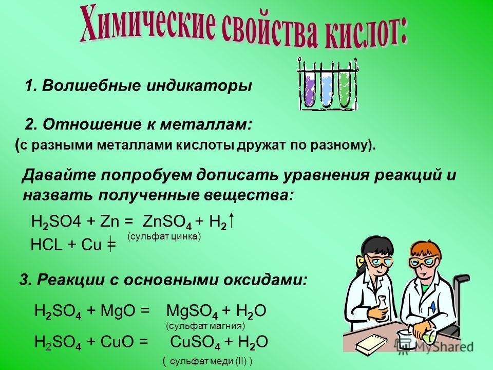 Интересно, какие кислоты с какими веществами дружат? Однако, это очень своенравные вещества, и чтобы подружиться с ними надо знать их характер: Э то очень едкие вещества! Как вы считаете, чтобы приготовить раствор кислоты, надо: А)прилить кислоту в в
