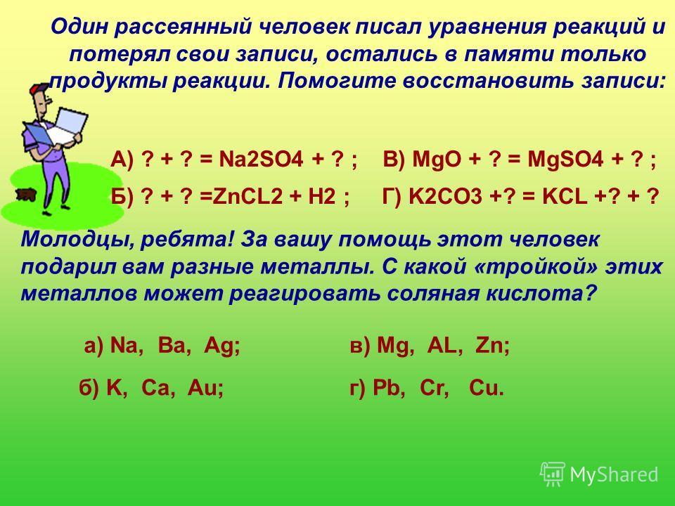 Чтобы вы не скучали, кислоты придумали игру «Угадай». Назовите номера практически возможных реакций. 1) AL+ HCL= 2) Cu + H 2 SO 4 = 3) CuO + H 2 SO 4 = 4) Ag + H 3 PO 4 = 5) KOH + HCL= 6) SO 3 + H 2 SO 4 = А теперь игра «Мои друзья». могут ли одновре