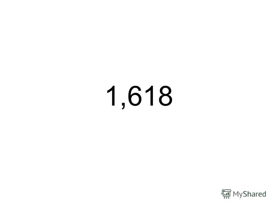 1,618