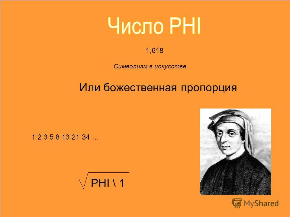 Символизм в искусстве 1,618 Или божественная пропорция 1 2 3 5 8 13 21 34 … PHI \ 1