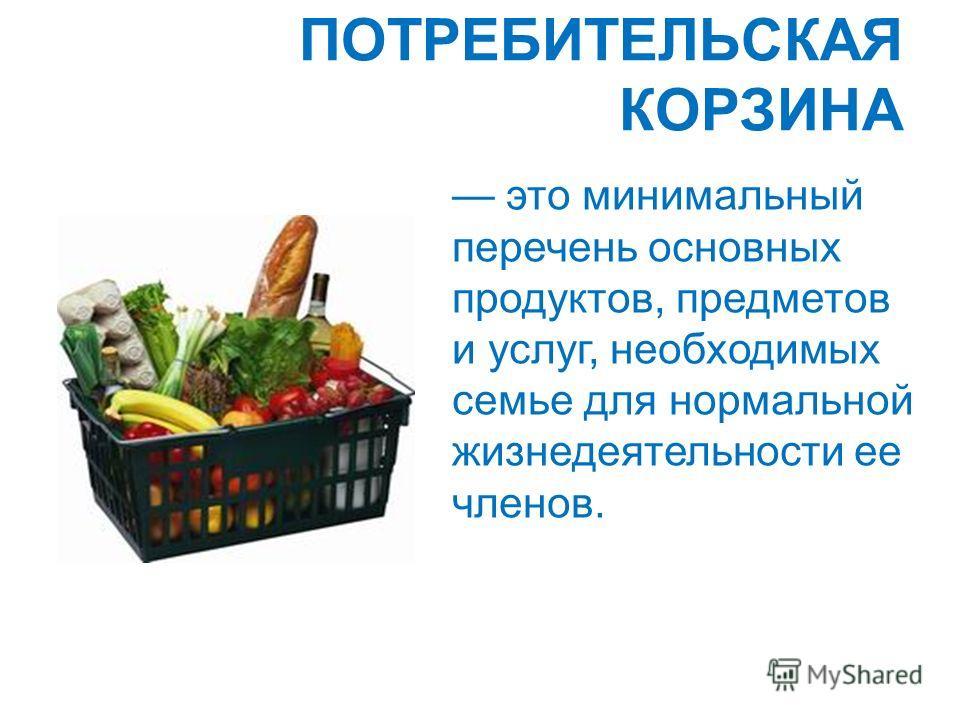 перечень продуктов для похудения от елены малышевой