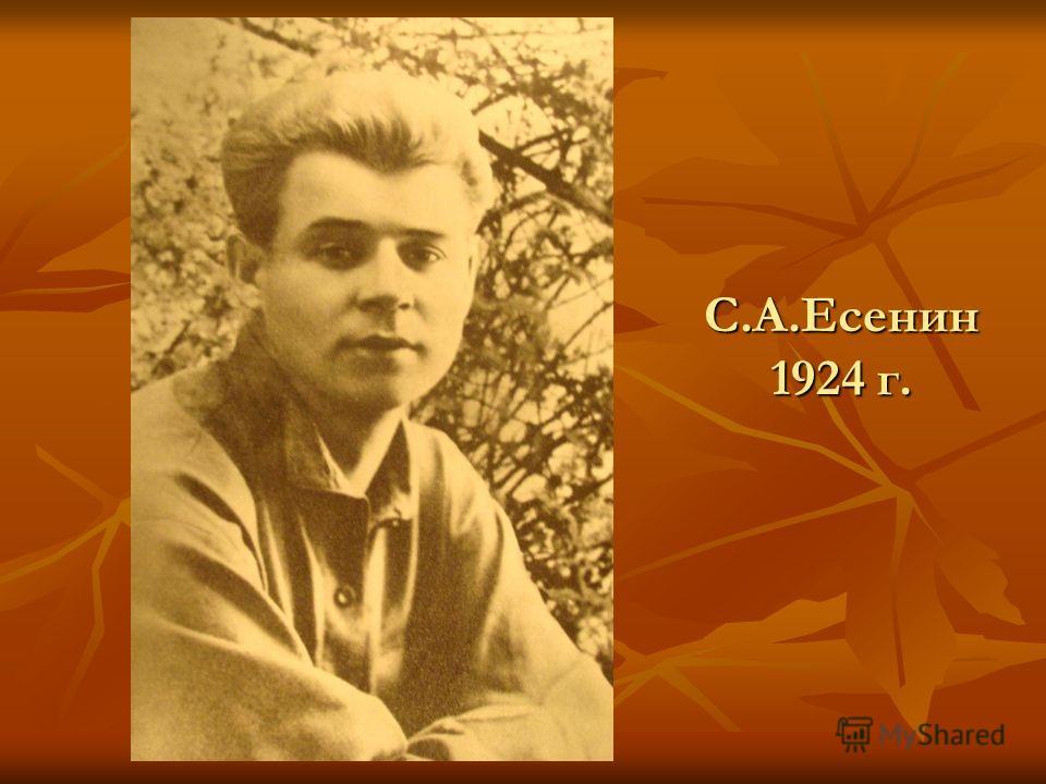 С.А.Есенин 1924 г.