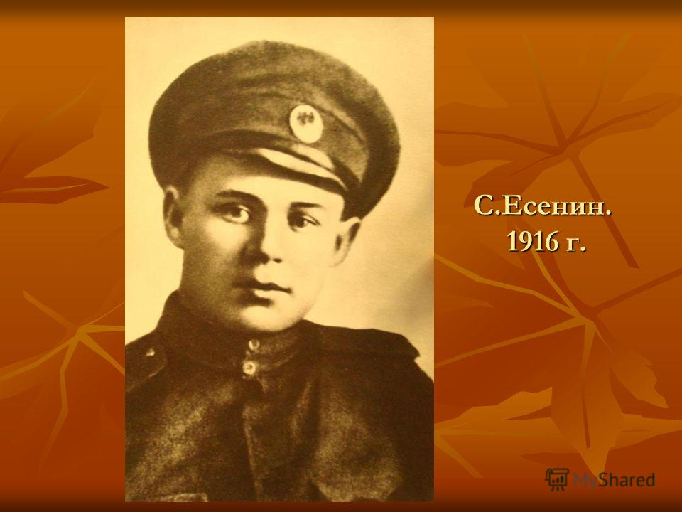 С.Есенин. 1916 г.