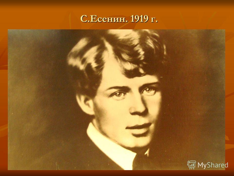 С.Есенин. 1919 г.
