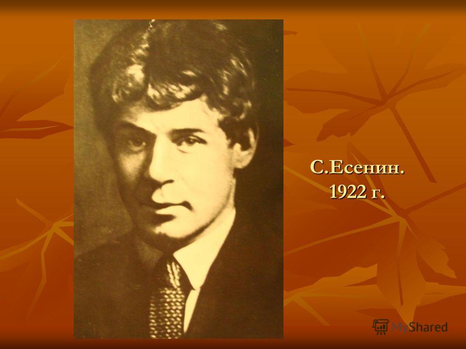 С.Есенин. 1922 г.