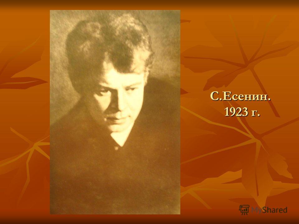 С.Есенин. 1923 г.