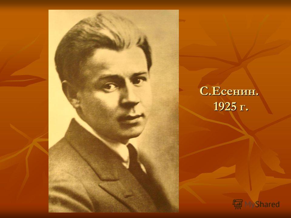 С.Есенин. 1925 г.