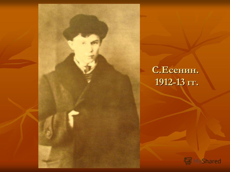 С.Есенин. 1912-13 гг.