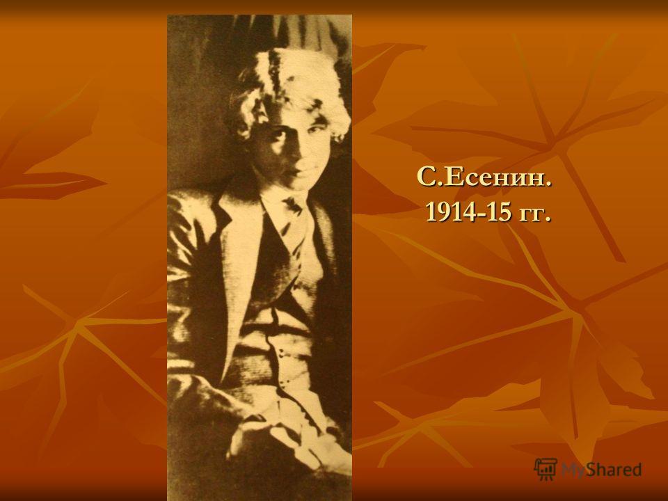 С.Есенин. 1914-15 гг.