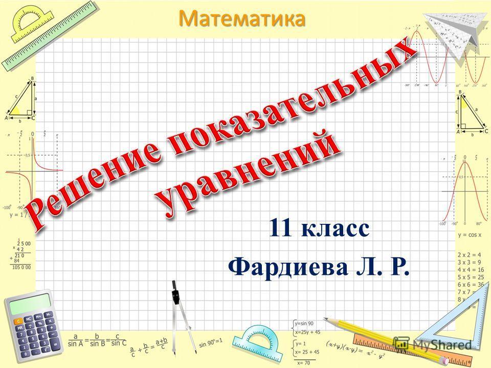 Математика 11 класс Фардиева Л. Р.