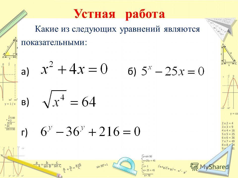 Устная работа Какие из следующих уравнений являются показательными: а) б) в) г)