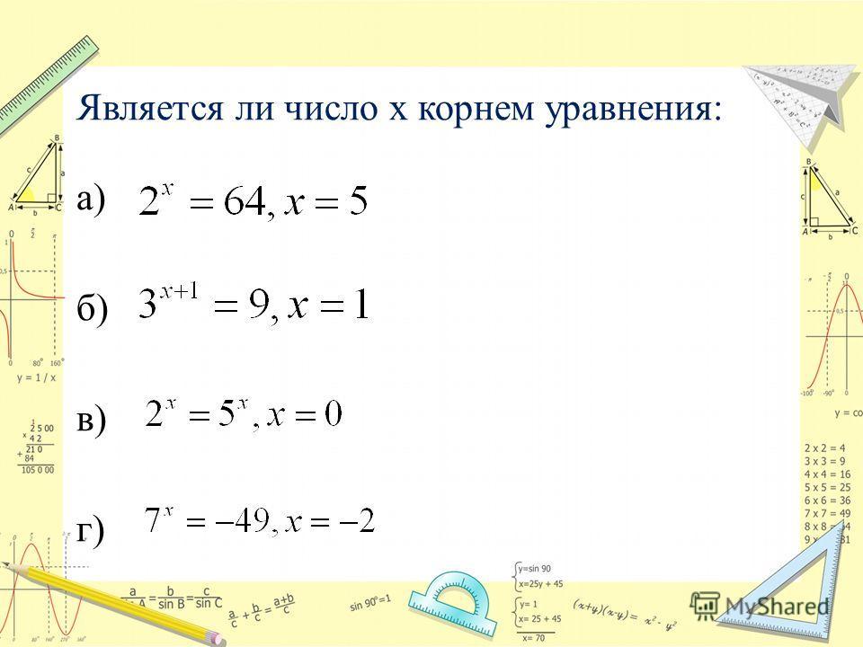 Является ли число х корнем уравнения: а) б) в) г)