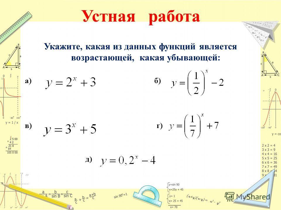 Устная работа Укажите, какая из данных функций является возрастающей, какая убывающей: а) б) в) г) д)