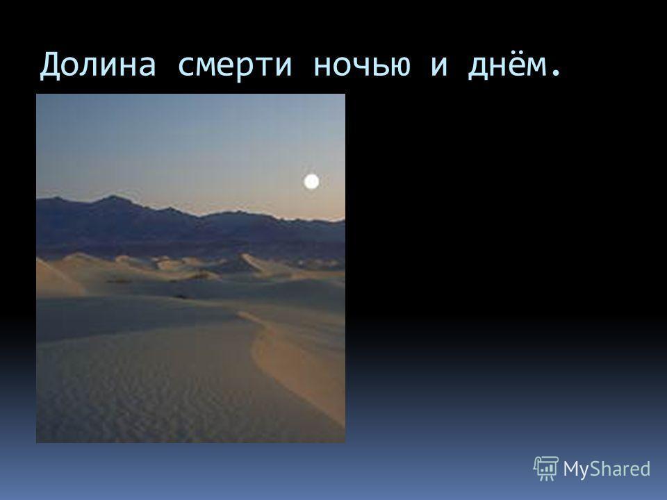 Долина смерти ночью и днём.