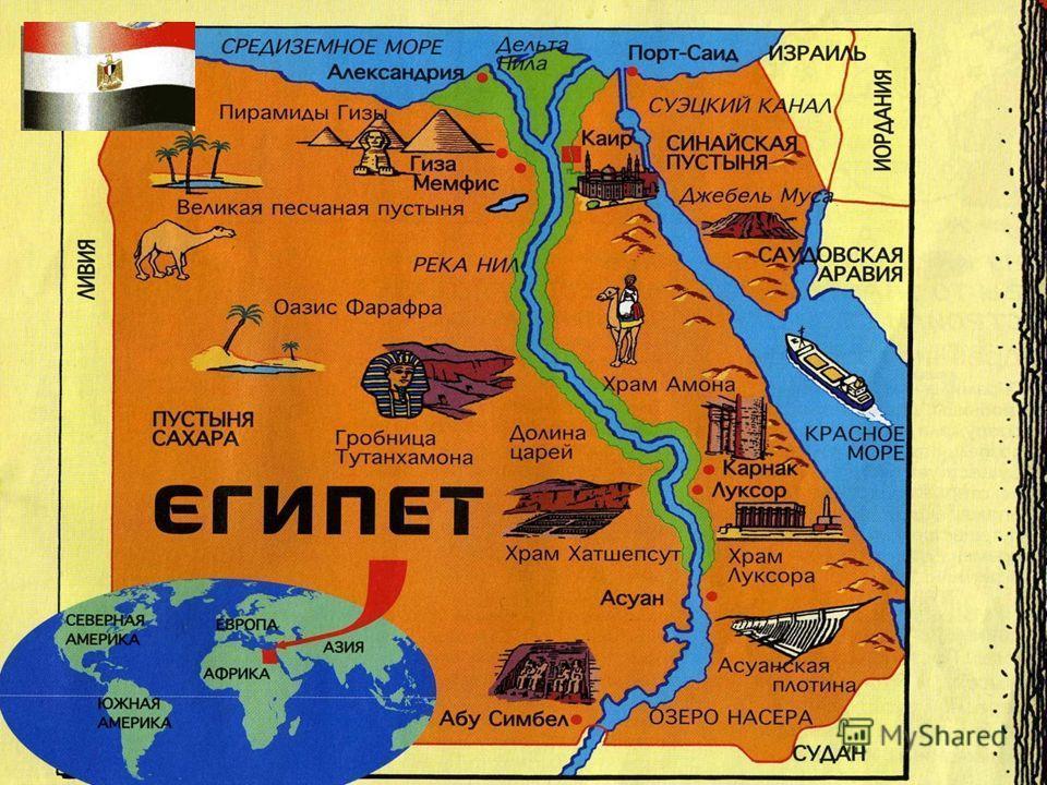 Этот загадочный Египет...…