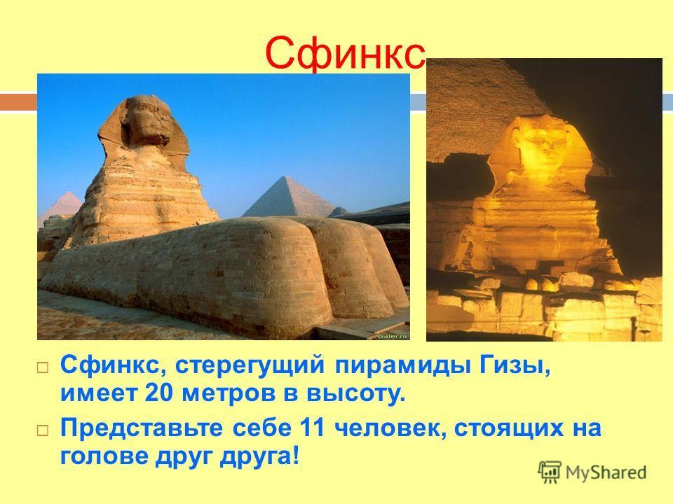 Пирамиды Пирамиды – это огромные гробницы. Древние египтяне сооружали их для того, чтобы возвеличить своих фараонов. Самая известная из них пирамида Хеопса в Гизе. На ее строительство ушло 20 лет. Высота пирамиды- 147 метров.